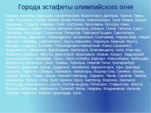Города эстафеты олимпийского огня Москва, Коломна, Одинцово, Архангельское, К