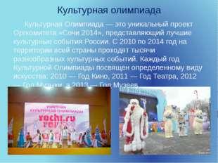Культурная олимпиада Культурная Олимпиада — это уникальный проект Оргкомитета