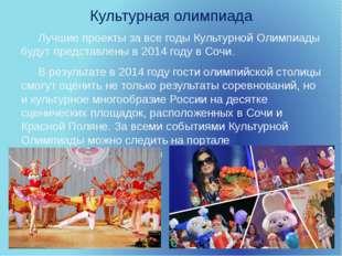 Культурная олимпиада Лучшие проекты за все годы Культурной Олимпиады будут пр