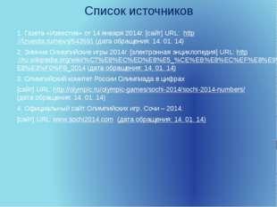 Список источников 1. Газета «Известие» от 14 января 2014г. [сайт] URL: http:/