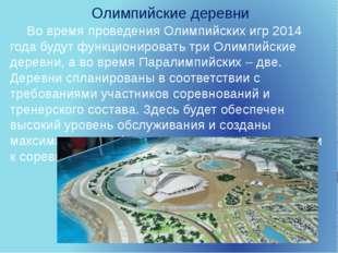 Олимпийские деревни Во время проведения Олимпийских игр 2014 года будут функц