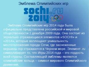 Эмблема Олимпийских игр Эмблема Олимпийских игр 2014 года была официально пре