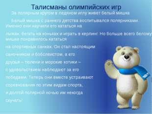 Талисманы олимпийских игр За полярным кругом в ледяном иглу живет белый мишка