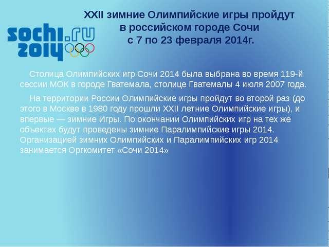 XXII зимние Олимпийские игры пройдут в российском городе Сочи с 7 по 23 февра...