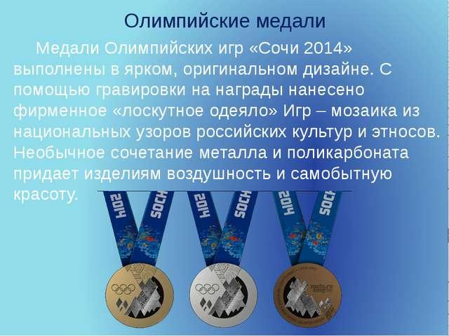 Олимпийские медали Медали Олимпийских игр «Сочи 2014» выполнены в ярком, ориг...
