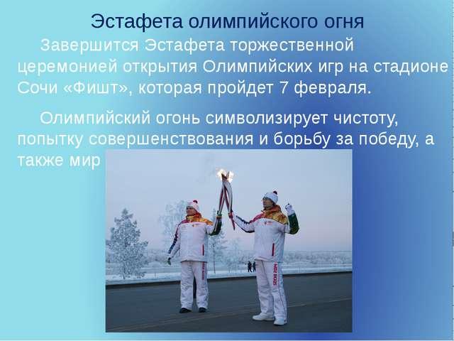 Эстафета олимпийского огня Завершится Эстафета торжественной церемонией откры...