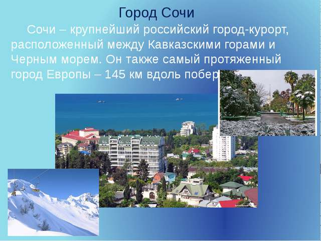 Город Сочи Сочи – крупнейший российский город-курорт, расположенный между Кав...