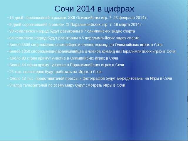Сочи 2014 в цифрах • 16 дней соревнований в рамках XXII Олимпийских игр: 7–23...
