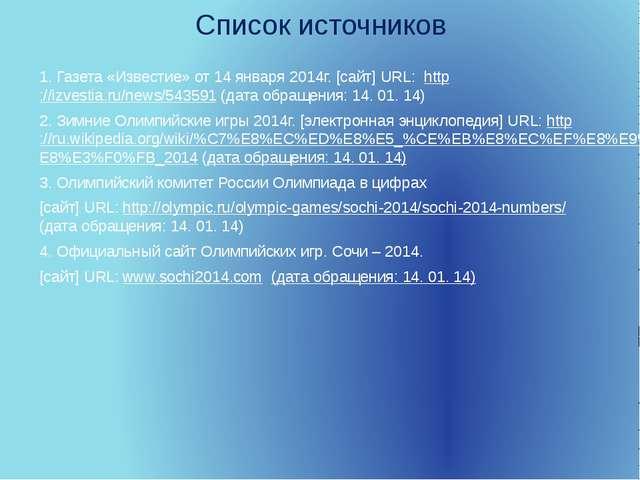 Список источников 1. Газета «Известие» от 14 января 2014г. [сайт] URL: http:/...