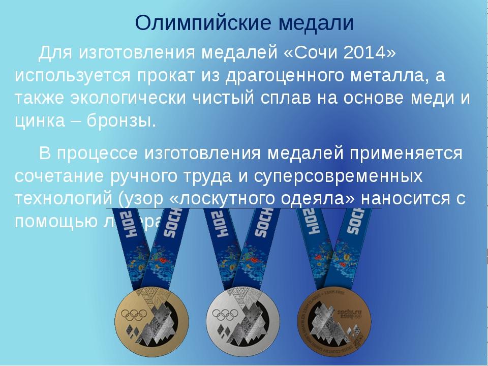 Олимпийские медали Для изготовления медалей «Сочи 2014» используется прокат и...