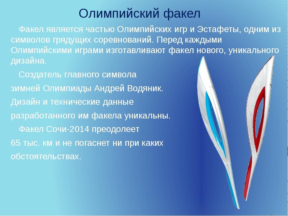 Олимпийский факел Факел является частью Олимпийских игр и Эстафеты, одним из...