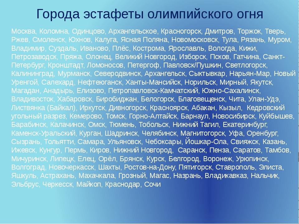 Города эстафеты олимпийского огня Москва, Коломна, Одинцово, Архангельское, К...