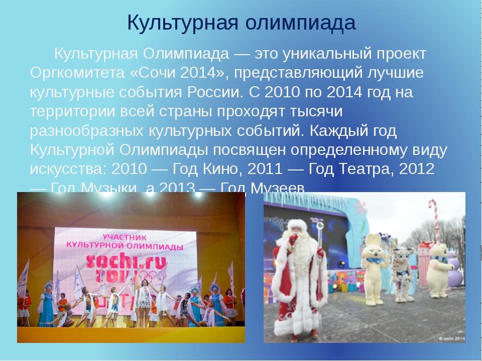 Культурная олимпиада Культурная Олимпиада — это уникальный проект Оргкомитета...