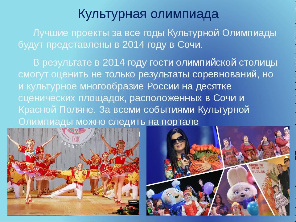 Культурная олимпиада Лучшие проекты за все годы Культурной Олимпиады будут пр...