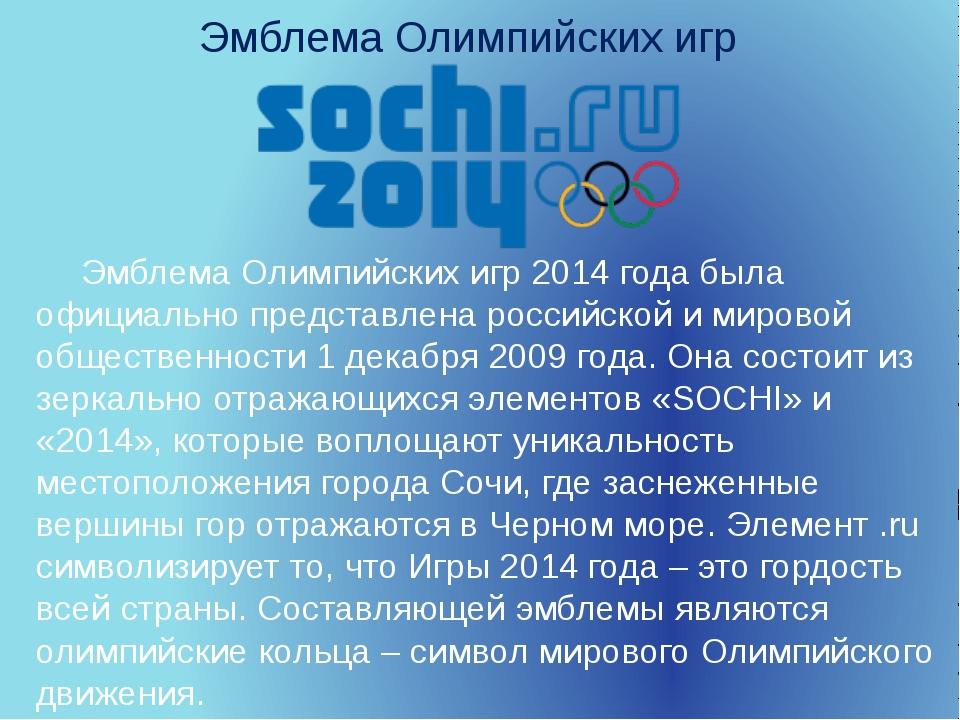 Эмблема Олимпийских игр Эмблема Олимпийских игр 2014 года была официально пре...