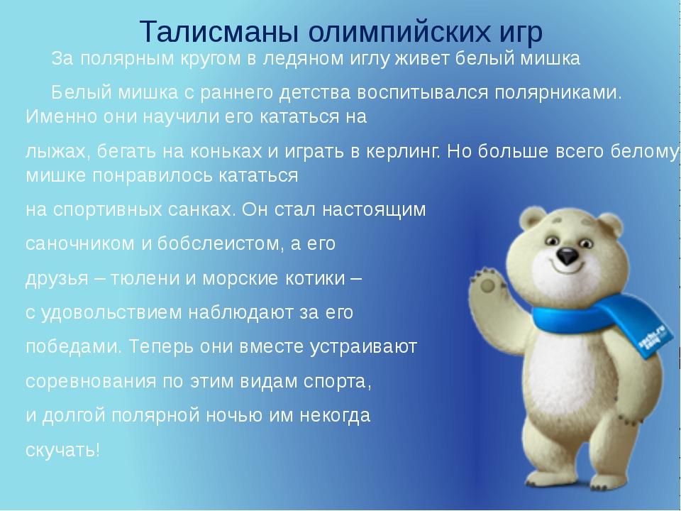 Талисманы олимпийских игр За полярным кругом в ледяном иглу живет белый мишка...