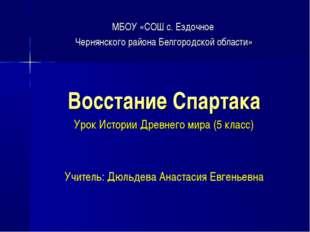 МБОУ «СОШ с. Ездочное Чернянского района Белгородской области» Восстание Спар