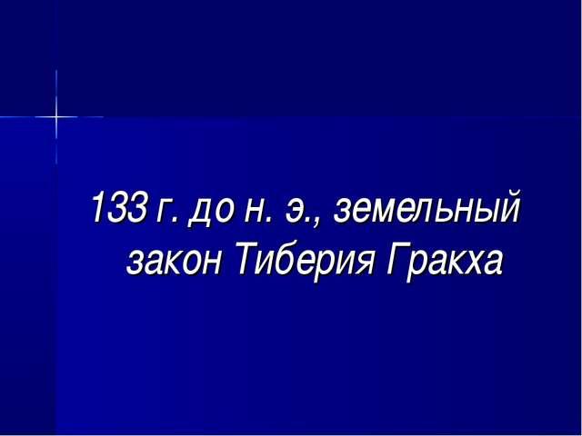 133 г. до н. э., земельный закон Тиберия Гракха