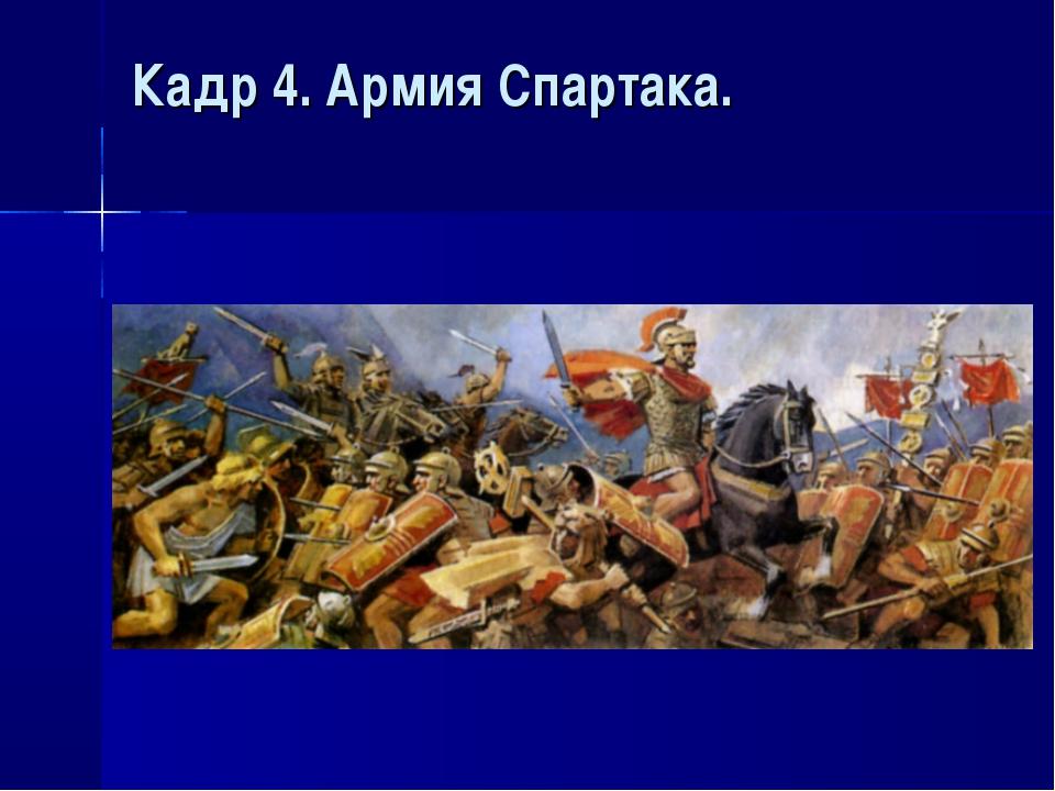 Кадр 4. Армия Спартака.
