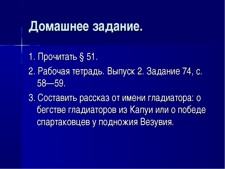Домашнее задание. 1. Прочитать § 51. 2. Рабочая тетрадь. Выпуск 2. Задание 74...