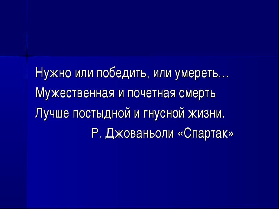 Нужно или победить, или умереть… Мужественная и почетная смерть Лучше постыд...