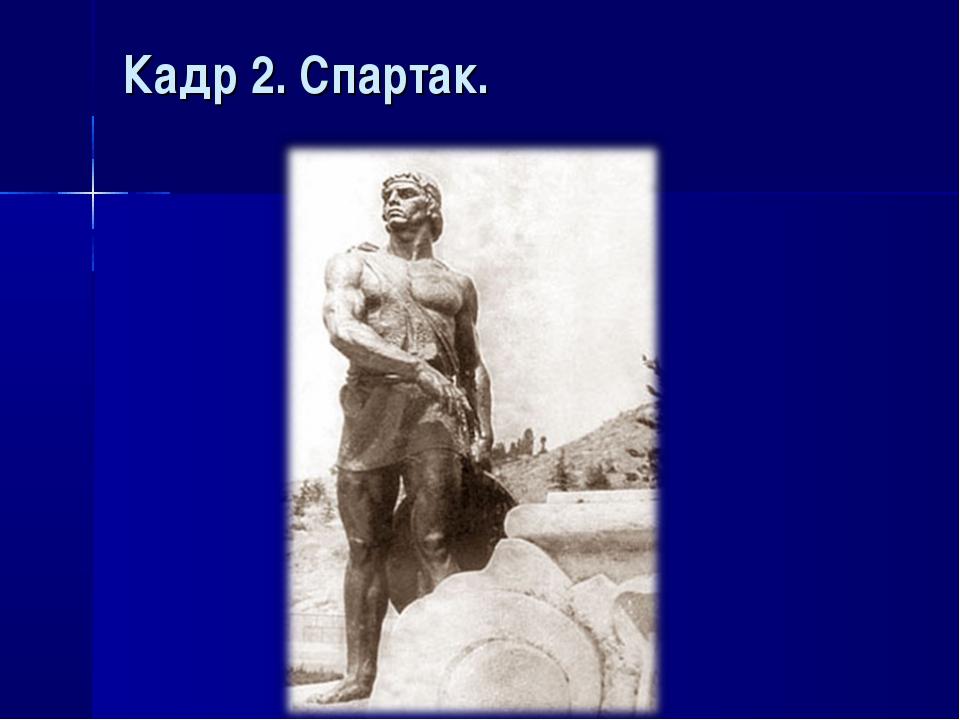 Кадр 2. Спартак.