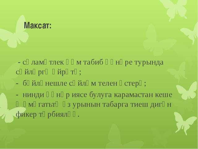 Максат: - сәламәтлек һәм табиб һөнәре турында сөйләргә өйрәтү; - бәйләнешле с...