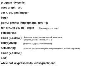 program dvigenie; uses graph, crt; var x, gd, gm: integer; begin gd:=0; gm:=2