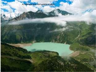 Алматинское питьевое озеро