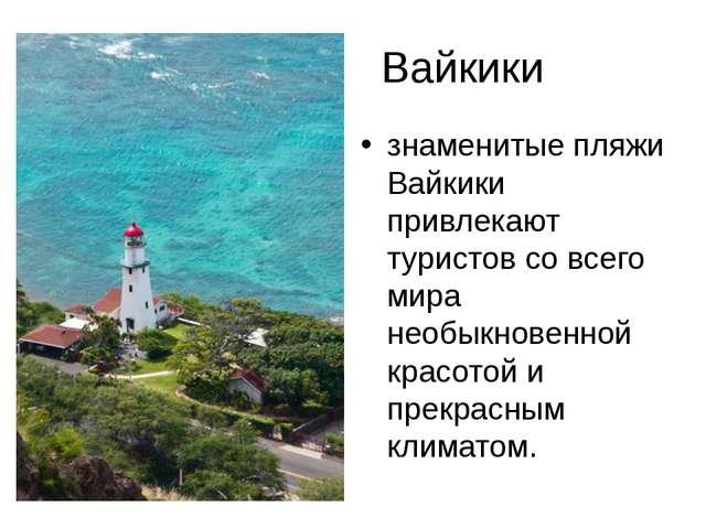 Вайкики знаменитые пляжи Вайкики привлекают туристов со всего мира необыкнове...