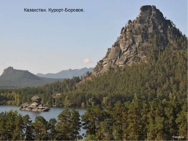 Казахстан. Курорт-Боровое.
