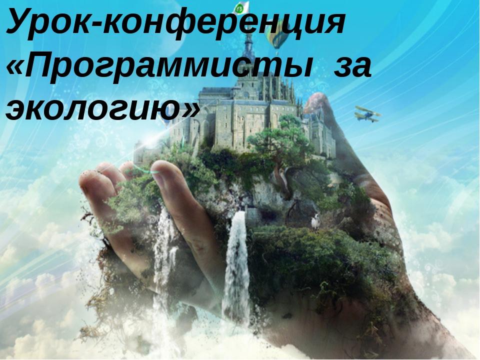 Урок-конференция «Программисты за экологию»