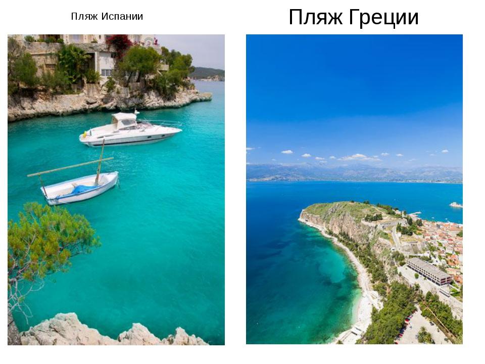 Пляж Испании Пляж Греции