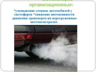 5.Инженерно-организационные: *уменьшение стоянок автомобилей у светофоров *сн