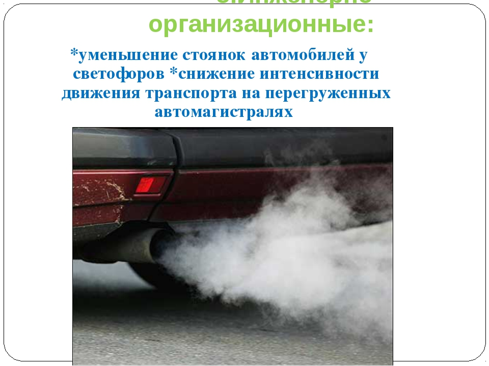 5.Инженерно-организационные: *уменьшение стоянок автомобилей у светофоров *сн...