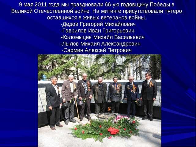 9 мая 2011 года мы праздновали 66-ую годовщину Победы в Великой Отечественной...