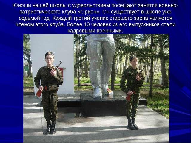 Юноши нашей школы с удовольствием посещают занятия военно-патриотического клу...
