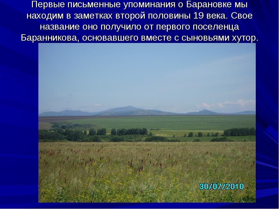 Первые письменные упоминания о Барановке мы находим в заметках второй половин...