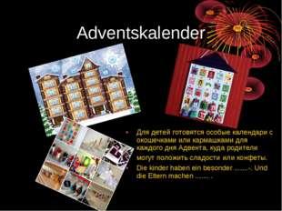 Adventskalender Для детей готовятся особые календари с окошечками или кармашк