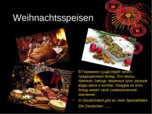 Weihnachtsspeisen В Германии существует много традиционных блюд. Это кексы, п