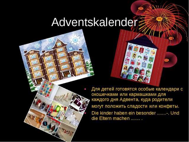 Adventskalender Для детей готовятся особые календари с окошечками или кармашк...
