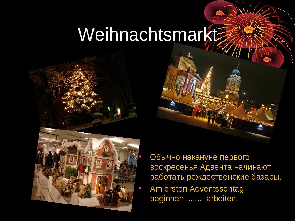 Weihnachtsmarkt Обычно накануне первого воскресенья Адвента начинают работать...