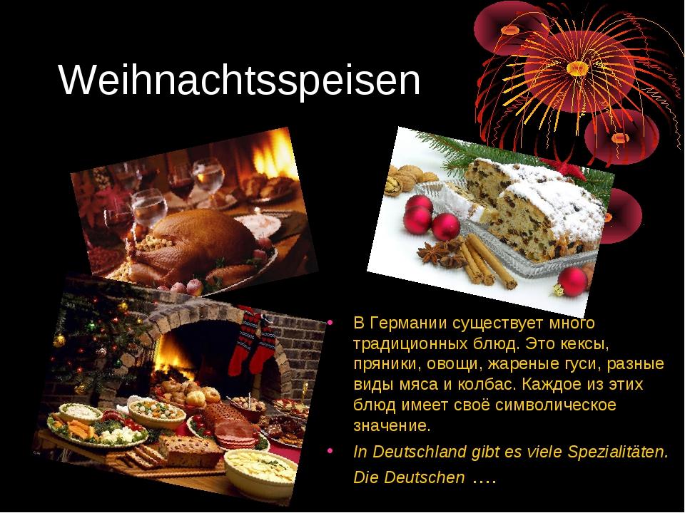 Weihnachtsspeisen В Германии существует много традиционных блюд. Это кексы, п...