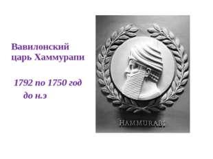 55 Вавилонский царь Хаммурапи 1792 по 1750 год до н.э