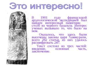 В 1901 году французской археологической экспедицией был найден интересный п