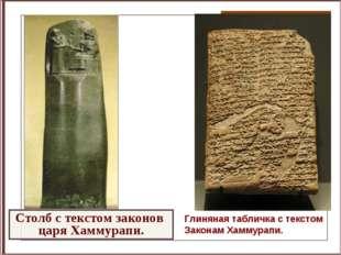 Глиняная табличка с текстом Законам Хаммурапи.