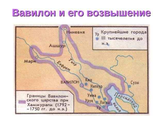 Вавилон и его возвышение