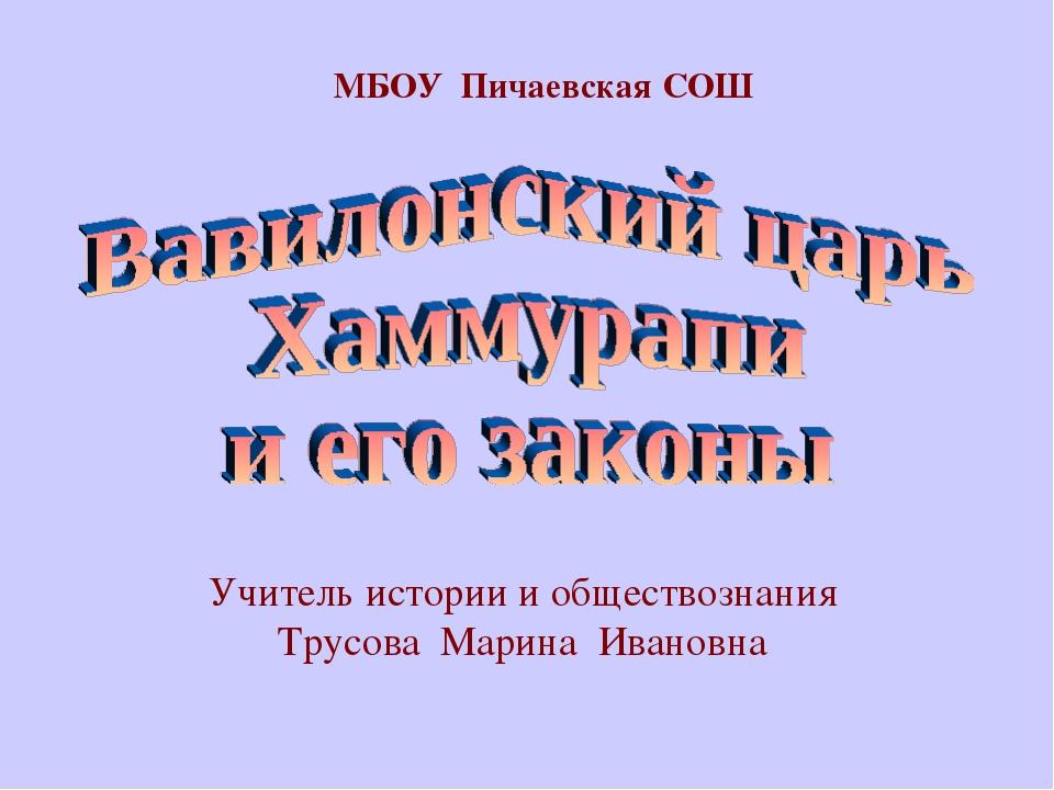 МБОУ Пичаевская СОШ Учитель истории и обществознания Трусова Марина Ивановна