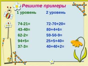 Решите примеры 1 уровень 2 уровень 74-21= 72-70+20= 43-40= 80+4+6= 62-2= 59-5