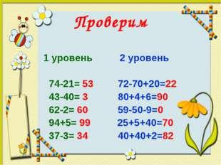 Проверим 1 уровень 2 уровень 74-21= 53 72-70+20=22 43-40= 3 80+4+6=90 62-2= 6